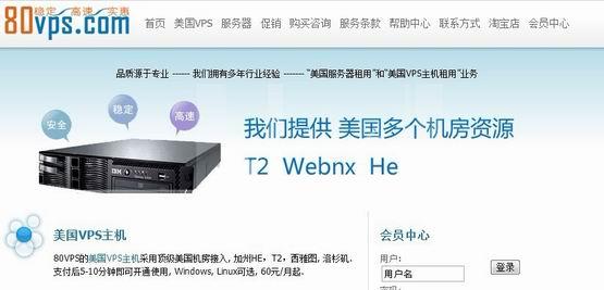 80VPS:49.5元XEN-512MB/30GB/500GB 洛杉矶UBI
