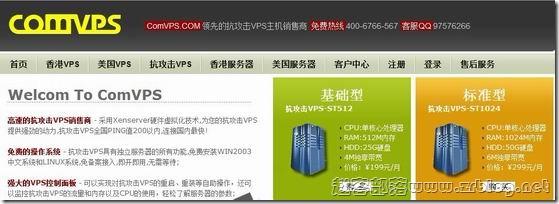[5.1优惠]COMVPS:XEN终身五折99元(512MB/25GB/300GB/ST机房)
