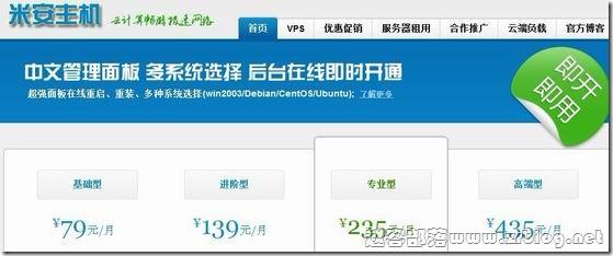 米安主机:¥63元XEN-256MB/20GB/不限(5Mbps) 洛杉矶