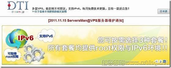 SmartVPS:免费三个月日本VPS(256MB/1GB/10GB/无限流量)