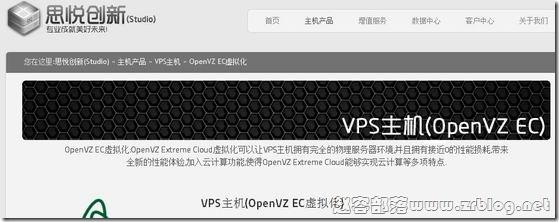 思悦创新:¥60元/月OpenVZ-256MB/15GB/无限流量 香港