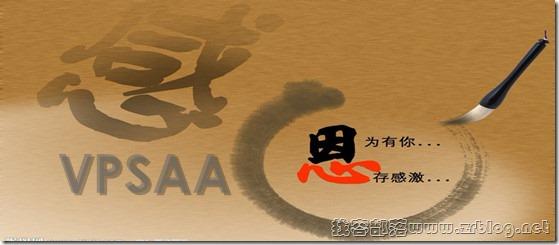 VPSAA半周年纪念