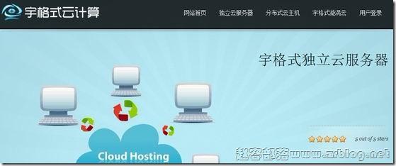 [5.1优惠]宇格式:香港VPS八五折83元(256MB/30GB/3Mbps无限)