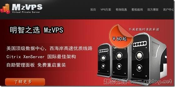 MzVPS:45元XEN-512MB/30GB/10M无限 西雅图