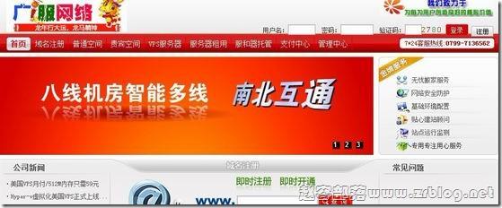 广服网络:59元Hyper-V-512MB/40GB/1000GB 凤凰城