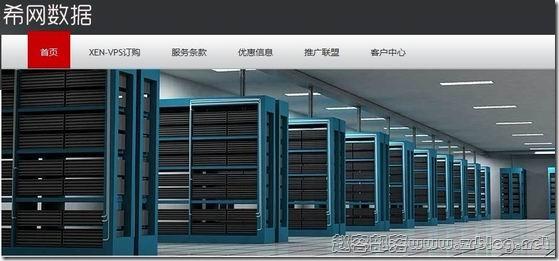 希网数据:66元XEN-512MB/30GB/500GB 洛杉矶webnx