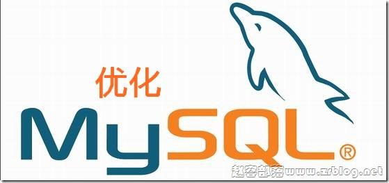 DirectAdmin优化MySQL性能(升级TCMalloc及修改配置)