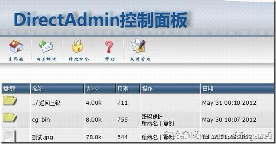 DirectAdmin安装mod_encoding支持中文文件名