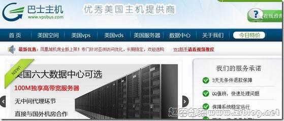 VPSBUS:84元XEN-512MB/30GB/无限流量(3Mbps) KT圣安娜