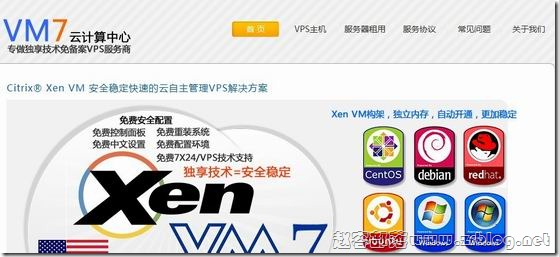 VM7:55元XEN-256MB/15GB/300GB 圣何塞