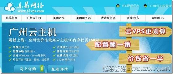 [黑五]61VPS:69元/月XEN-1.5GB/30GB/2M无限 香港