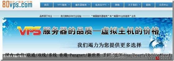 80VPS终身五折:美国VPS=37.5元起/香港VPS=50元起