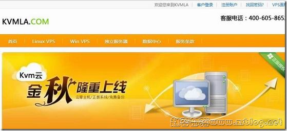 KVMLA:51元XEN-512MB/20GB/500GB/免费SSL 三数据中心