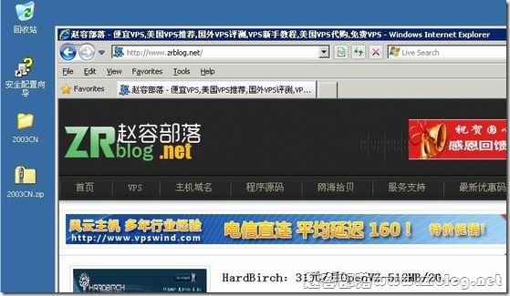 [windows系列02]windows 2003系统基本设定