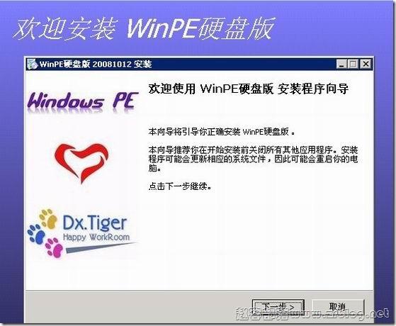[windows系列04]硬盘分区及安装windows 2003中文版