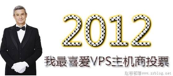 2012我最喜爱VPS主机商投票活动结果揭晓