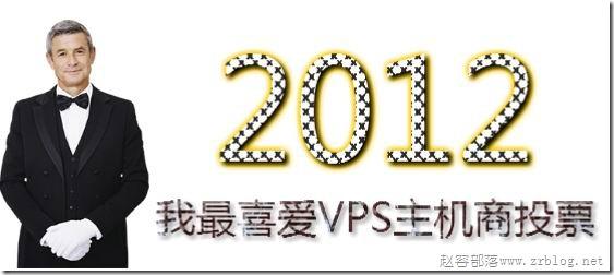 2012我最喜爱VPS主机商投票活动
