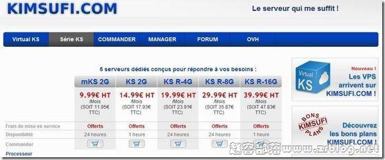 [服务器]OVH:$16/月-Celeron/Atom 1.2GHz/2GB/500GB/5TB 法国