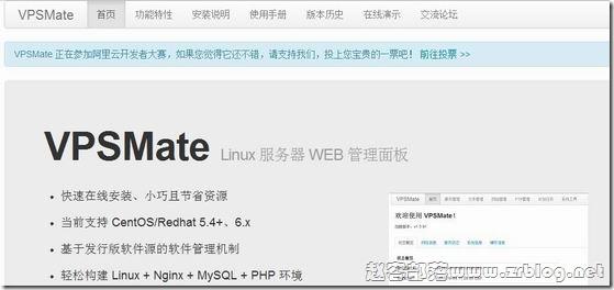 linux免费WEB管理面板:VPSMate