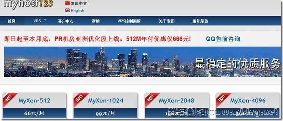 MyHost123:66元XEN-512MB/20GB/400GB 洛杉矶PR