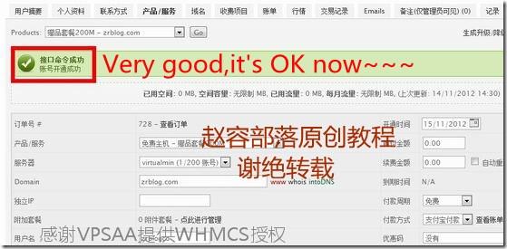 WHMCS整合Virtualmin/Webmin自动开通教程
