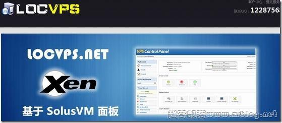 LOCVPS:59元/月XEN-1GB/30GB/2M无限 香港