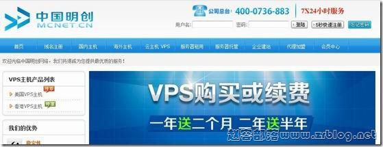 MCNET:69元Hyper-V-512MB/20GB/无限(5M) 弗利蒙特He