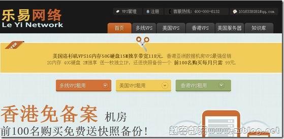 乐易网络:98元XEN-2GB/60GB/2M无限 香港