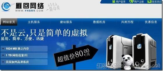 雁回网络:38元/月KVM-1GB/20GB/500GB 新加坡