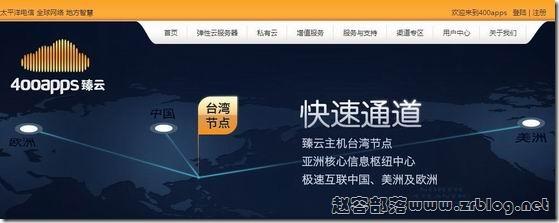 臻云网:38元/首月-512MB/20GB/无限 港台&国内