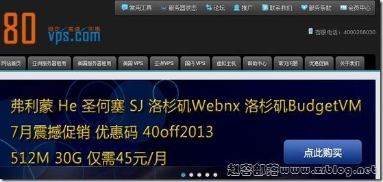 80VPS:120元XEN-1024MB/100GB/2M无限 香港