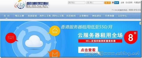 IDC668:70元XEN-512MB/30GB/2M无限 香港