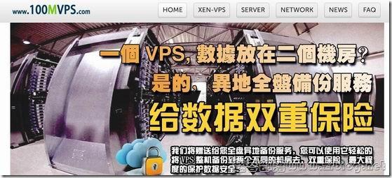 2013年8月优惠信息汇总:MyHost123/多客网络/雁回网络/100MVPS