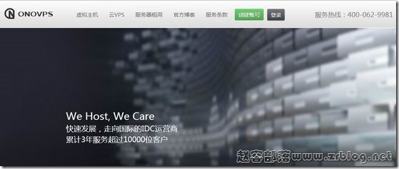 欧诺VPS:75元XEN-512MB/20GB/500GB 凤凰城
