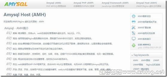 AMH:Linux免费主机管理面板简单介绍