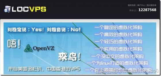 LOCVPS:67元XEN-1GB/20GB/200GB 香港