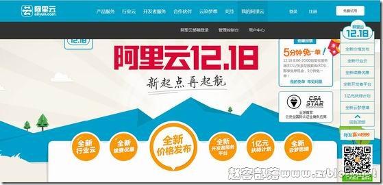 阿里云:55元-512MB/20GB/1M 杭州&青岛