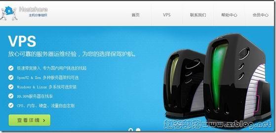 [双十二]Hostshare全场9折/香港VPS年付216元起