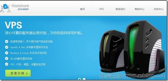 Hostshare:日本/香港/美国XEN-2GB内存套餐每月45元起