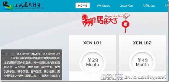 主机通:19元XEN-256MB/10GB/300GB 凤凰城