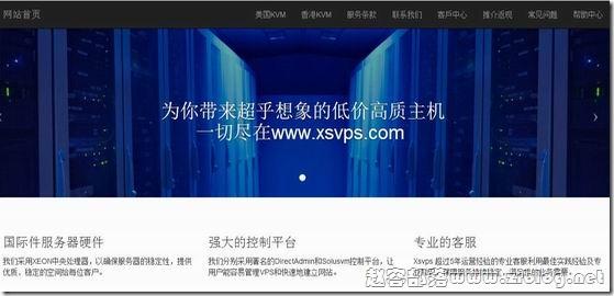 XSVPS:48元/月KVM-1GB/30GB/1200GB/5IP 洛杉矶