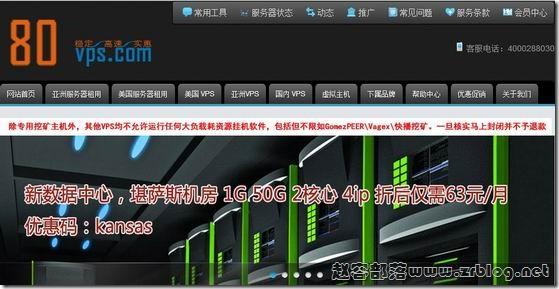 80VPS:65元/月XEN-512MB/20GB/3M无限(DDoS保护) 洛杉矶HS