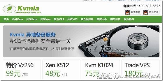KVMLA:香港/新加坡八五折或九折送1G内存