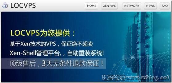 LOCVPS:37元XEN-1GB/80GB/500GB/2IP 凤凰城