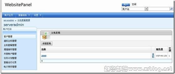 WHMCS整合WebSitePanel自动开通全能主机教程