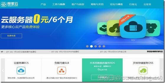 阿里云:139元/半年-1GB/40GB/1M 杭州&青岛&北京