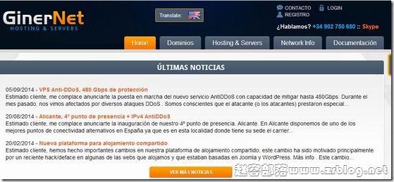 GinerNet:€14.99/年OpenVZ-512MB/5G SSD/100GB 西班牙