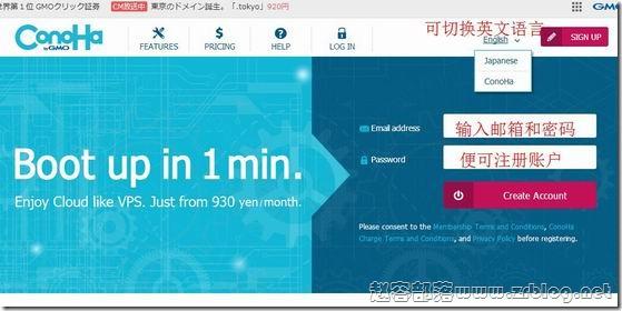 [免费VPS]ConoHa:免费一个月日本KVM VPS(1GB/100GB/无限)
