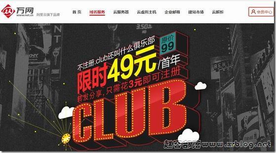 [域名]万网:3元/首年.CLUB域名注册