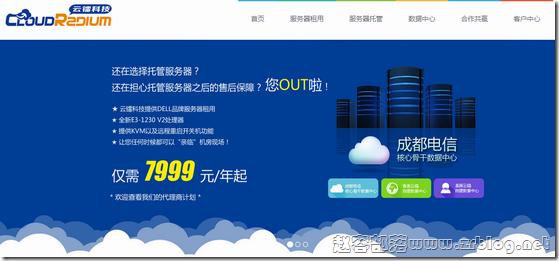 [服务器]云镭科技:199元/月-I3 2120/4GB/500GB/无限(5M) 贵州电信
